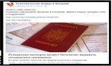 Presa de limba rusa din Moldova nemultumita de reducerea taxelor pentru obtinerea cetateniei romane: