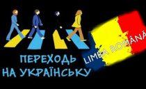 În Ucraina a intrat în vigoare legea privind obligativitatea utilizării limbii ucrainene în toate domeniile