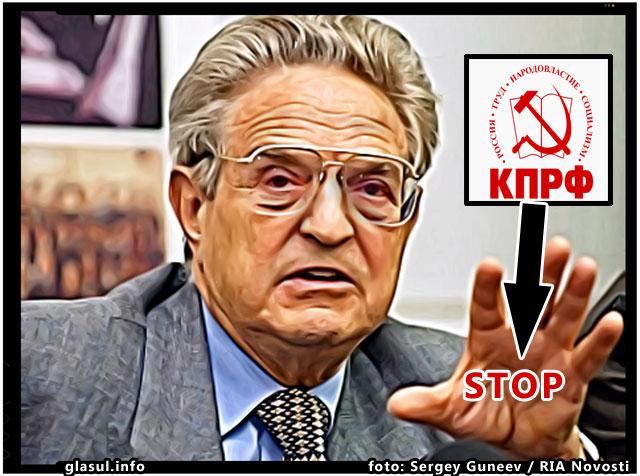 Partidul Comunist din Rusia vrea stoparea actiunilor fundatiilor lui Soros si alungarea lor din Rusia, foto: Sergey Guneev / RIA Novosti