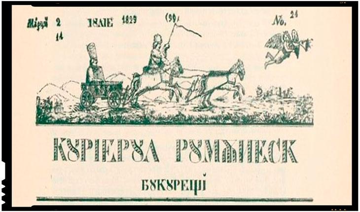 La 8 aprilie 1829 aparea Curierul Românesc, primul periodic din Tara Romaneasca