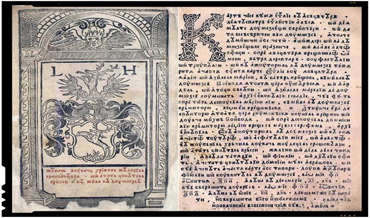 """Evanghelia cu învățătură"""" sau """"Cazania"""", ultima și cea mai de seamă carte tipărită de diaconul Coresi, Foto: tiparituriromanesti.wordpress.com, www.digibuc.ro"""