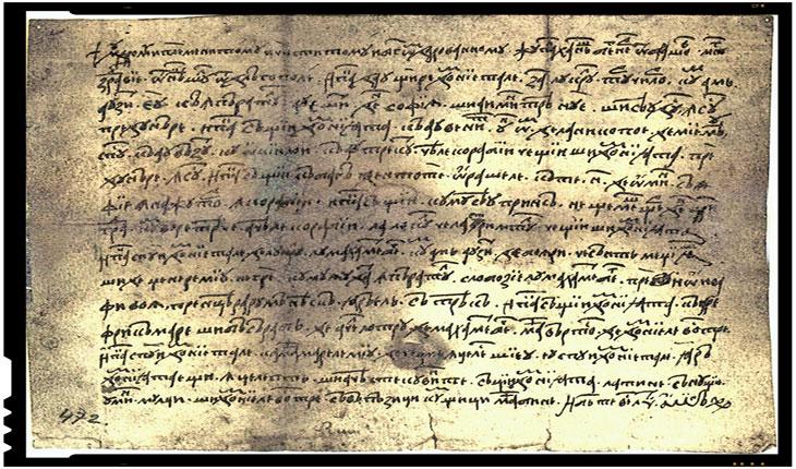 29 iunie 1521 - Scrisoarea lui Neacşu, cea mai veche scriere in limba romana
