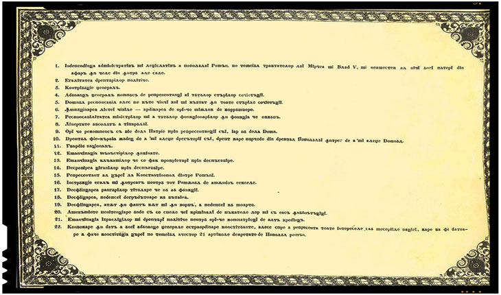 Proclamaţia de la Islaz, din 1848, scrisă în limba română, folosind alfabetul chrilic. 9 iunie 1848: Inceputul revolutiei pasoptiste in Muntenia. Ion Heliade Radulescu citește Proclamatia de la Islaz, programul revolutiei din Tara Romaneasca.