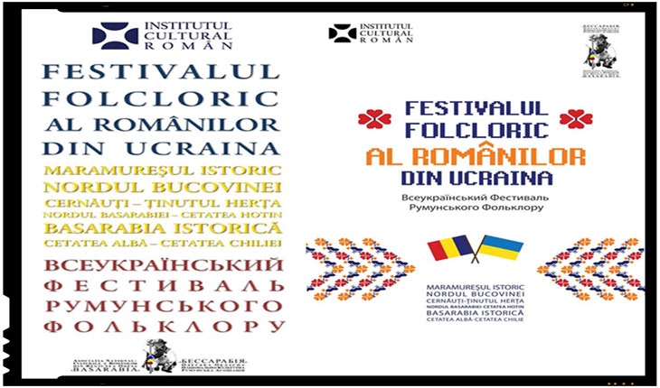 Pe 19 si 20 iunie 2016 are loc FESTIVALUL FOLCLORIC AL ROMÂNILOR DIN UCRAINA in Sudul Basarabiei (regiunea Odesa)