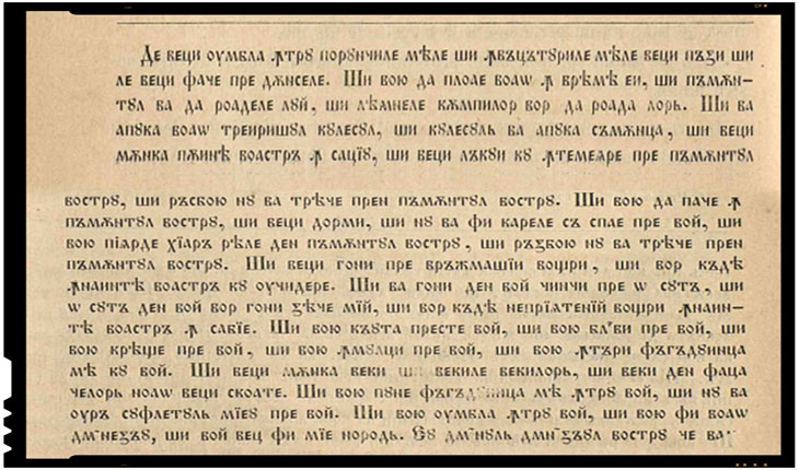 Cel mai vechi text biblic in limba romana a fost scris in Oltenia pe la 1560