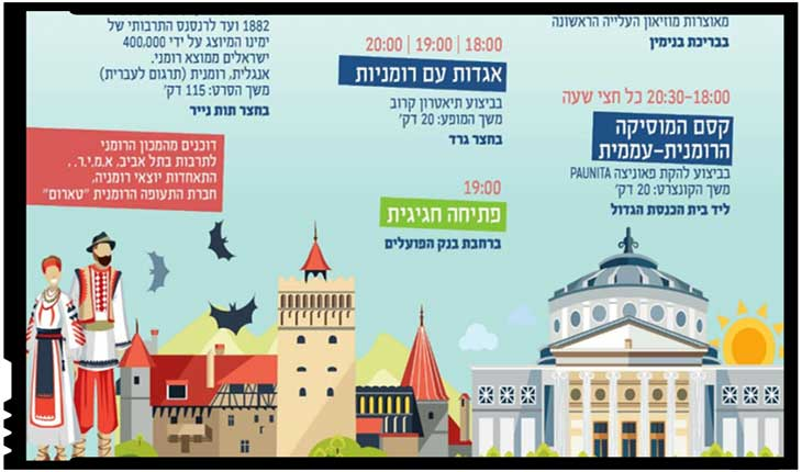 """Centenarul Marii Uniri sărbătorit și în Israel printr-un eveniment intitulat """"Toamnă românească la Zikhron Ya'akov"""", Foto: icr.ro"""