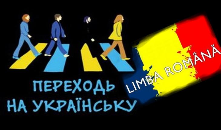 În Ucraina a intrat în vigoare legea privind obligativitatea utilizării limbii ucrainene în toate domeniile, Foto: Zorile Bucovinei