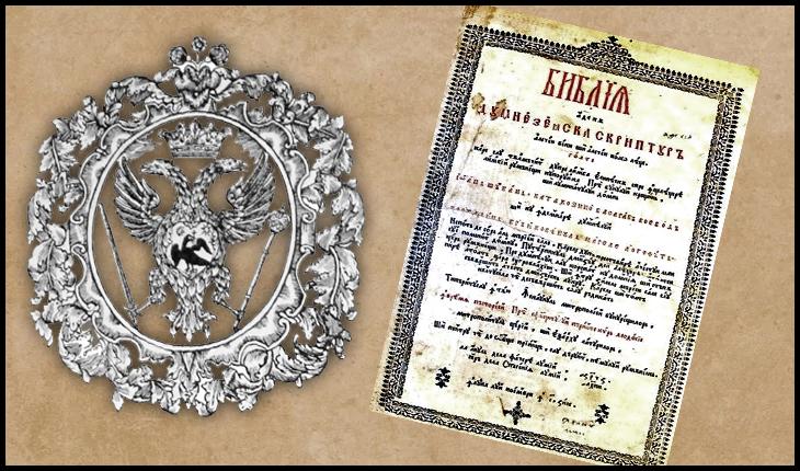 La 10 noiembrie 1688 era finalizată tipărirea Bibliei în limba română