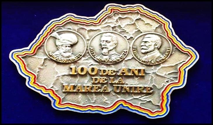 """Plachetă jubiliară """"100 de ani de la Marea Unire"""""""