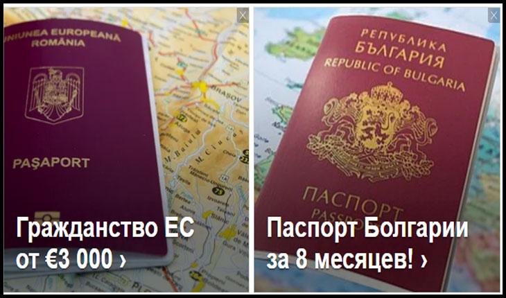 O afacere înfloritoare în spațiul fostelor republici sovietice, în timp ce mii de români își obțin sau redobândesc foarte greu cetățenia română